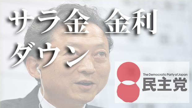 2015 鳩山由紀夫 010.jpg