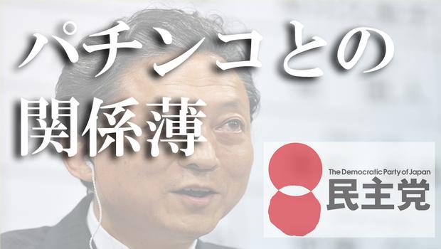 2015 鳩山由紀夫 011.jpg