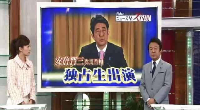安倍ちゃん がんばれ 青山繁晴 水島総 (2).jpg